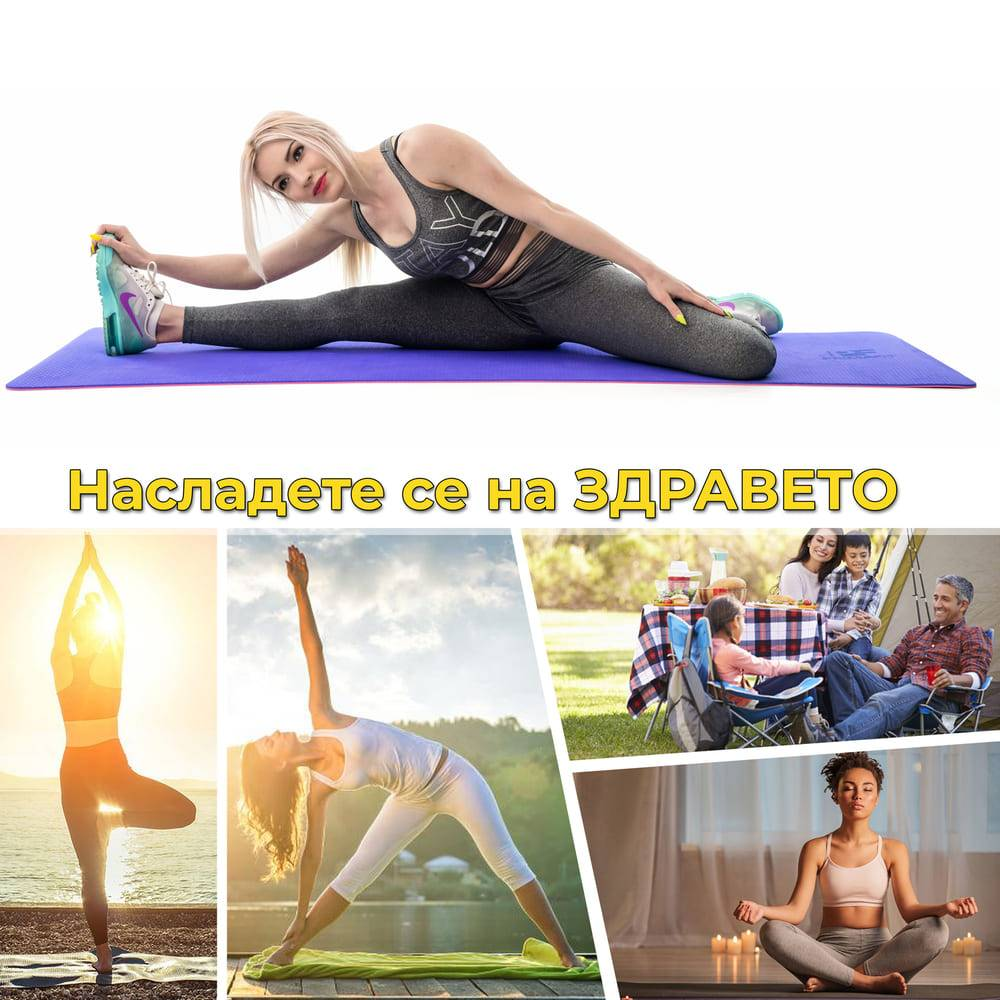 Качествена постелка за фитнес - екологична