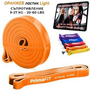 Фитнес ластици за тренировка с голямо съпротивление PrimaFIT видео с 111 упражнения за тренировка вкъщи оранжев средно лек