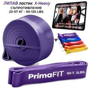 Фитнес ластик за тренировка с голямо съпротивление PrimaFIT видео с 111 упражнения за тренировка вкъщи лилав много тежък