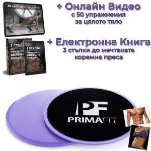 Фитнес плъзгащи дискове за тренировка 2 страни видео с 50 упражнения за цялото тяло и книга за коремната преса