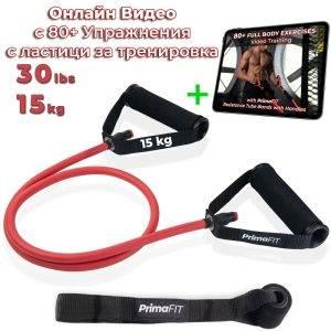 Фитнес ластик за тренировка с дръжки - 5 степени на съпротивление и видео с упражнения с ластици - червен