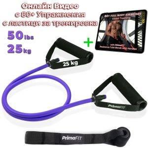Фитнес ластик за тренировка с дръжки - 5 степени на съпротивление и видео с упражнения с ластици - лилав