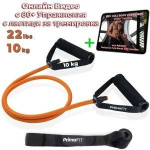 Фитнес ластик за тренировка с дръжки - 5 степени на съпротивление и видео с упражнения с ластици - оранжев