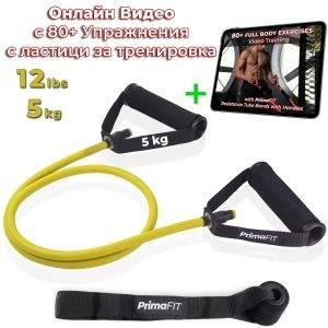 Фитнес ластик за тренировка с дръжки - 5 степени на съпротивление и видео с упражнения с ластици - жълт