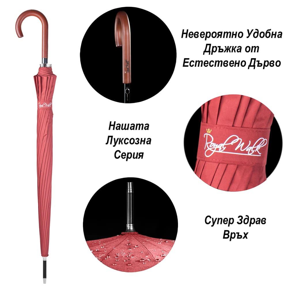 голям класически дамски чадър за дъжд Royal Walk